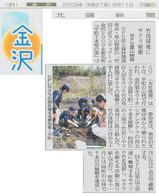 新聞記事090511植樹