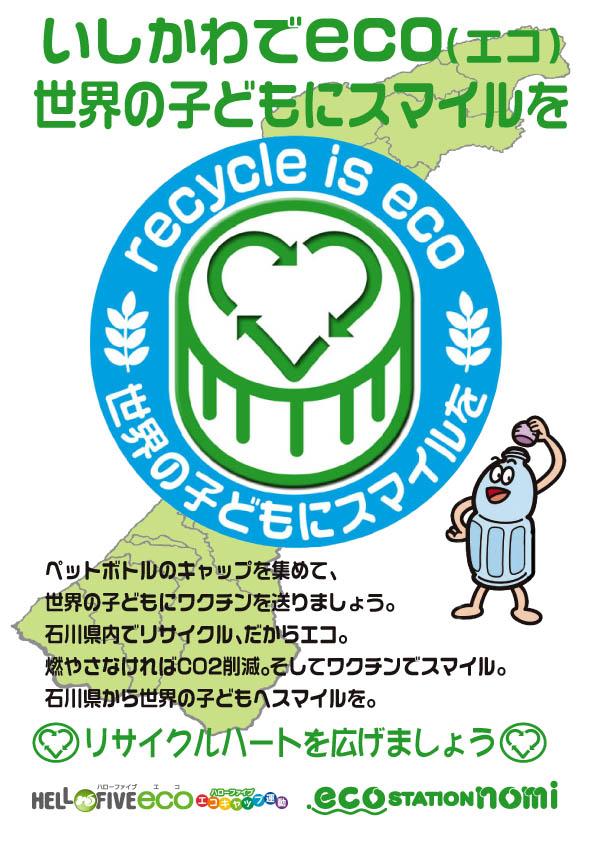 01啓発チラシ1