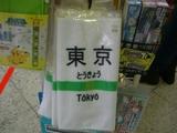 東京タオル