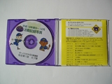 記念CD-1