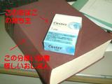 辞書の持ち主のタバコ