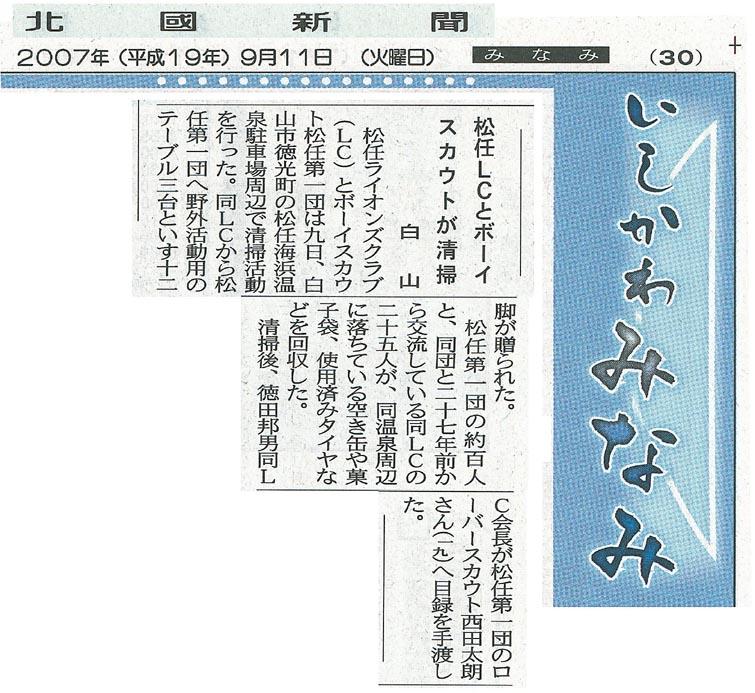 北國新聞の記事だあ