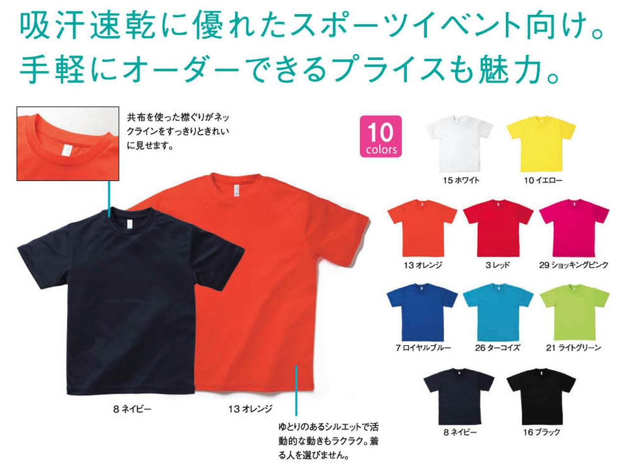 01Tシャツ色
