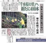 071106新聞記事