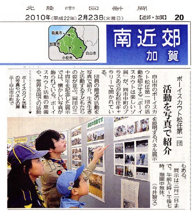 北陸中日新聞記事100223