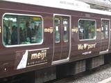 へ〜 チョコレート列車