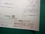 NHKの領収書
