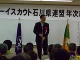 岡田国会議員