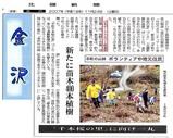 桜の植樹新聞記事