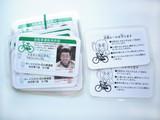 自転車運転免許証