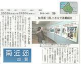 北陸中日新聞活動展の記事