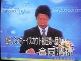 あさがおテレビニュース9月12日放送