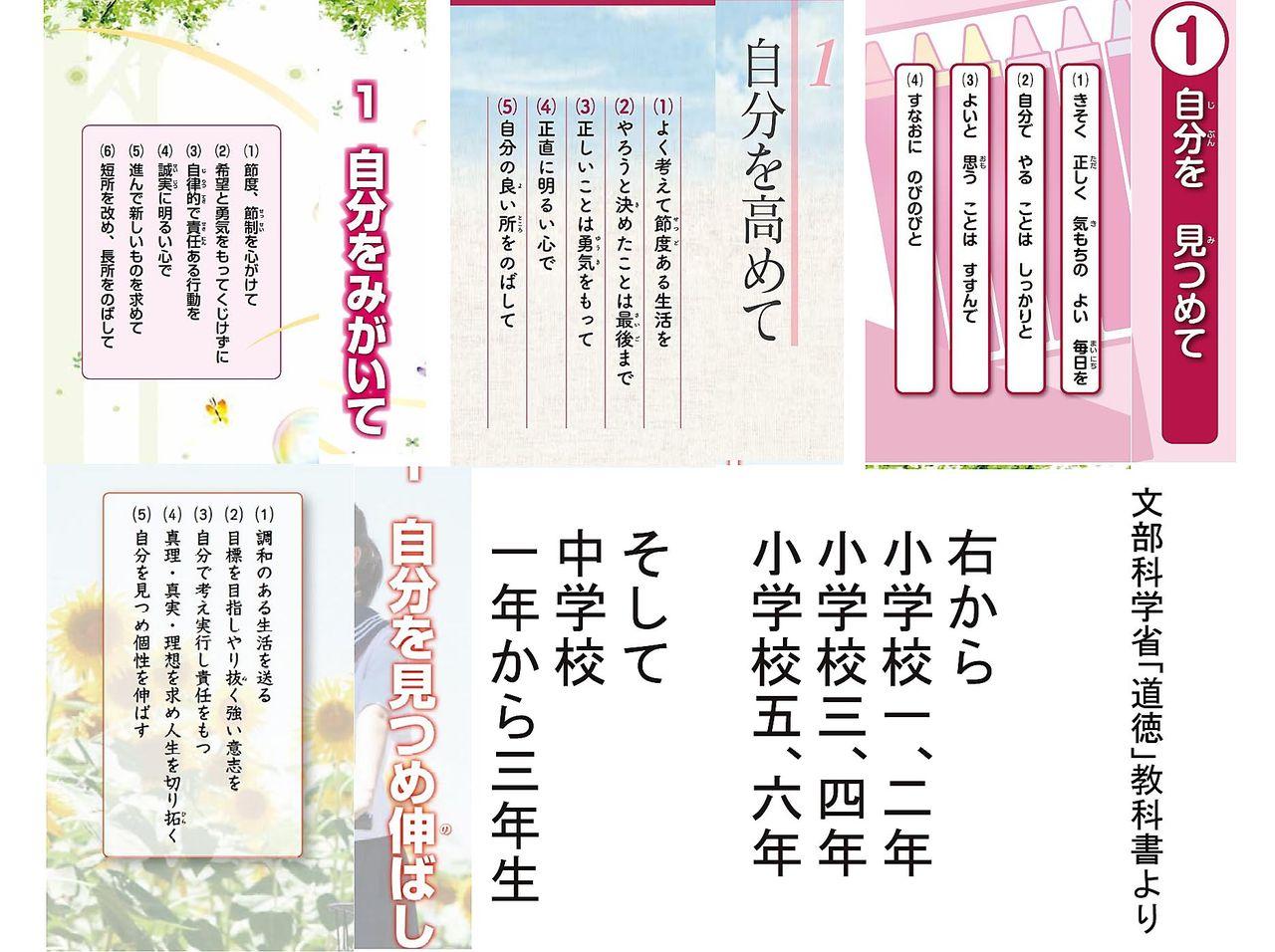 01道徳小中