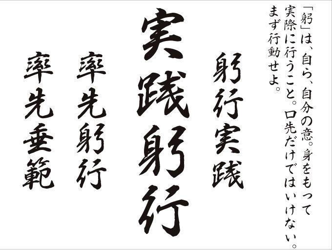 01実践躬行