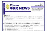 日連事務局ニュース以後