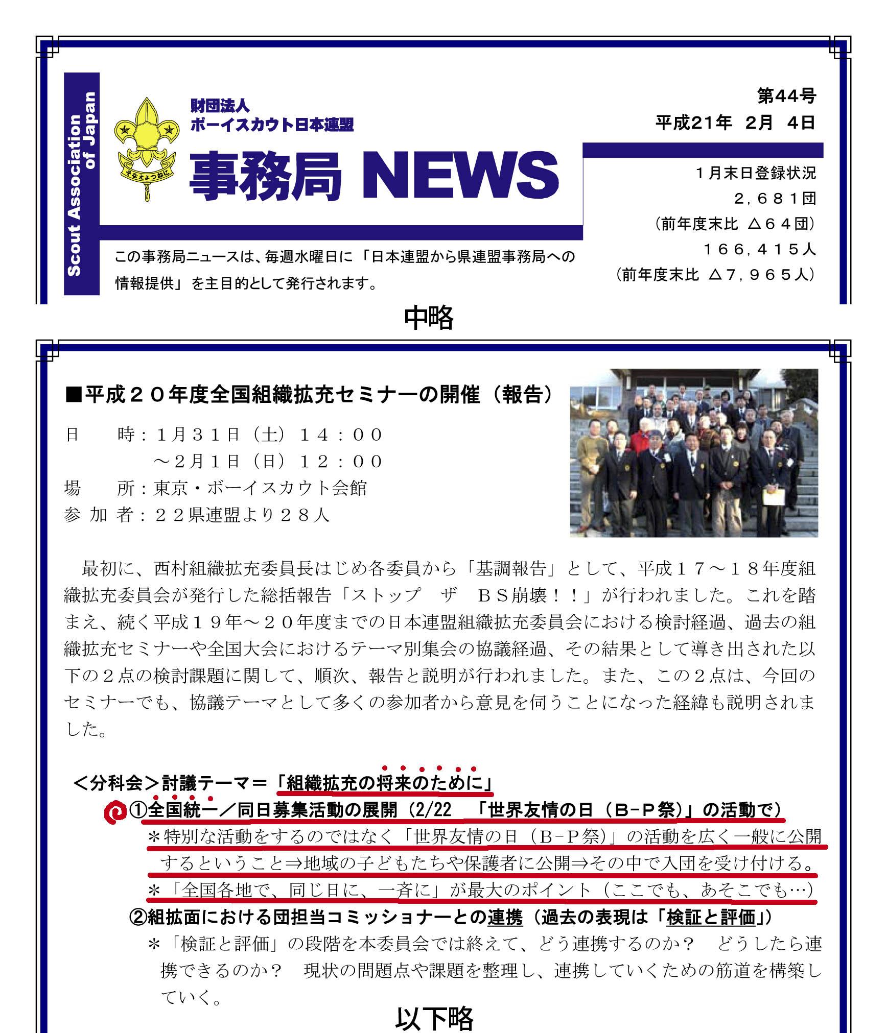 日連事務局ニュース090204