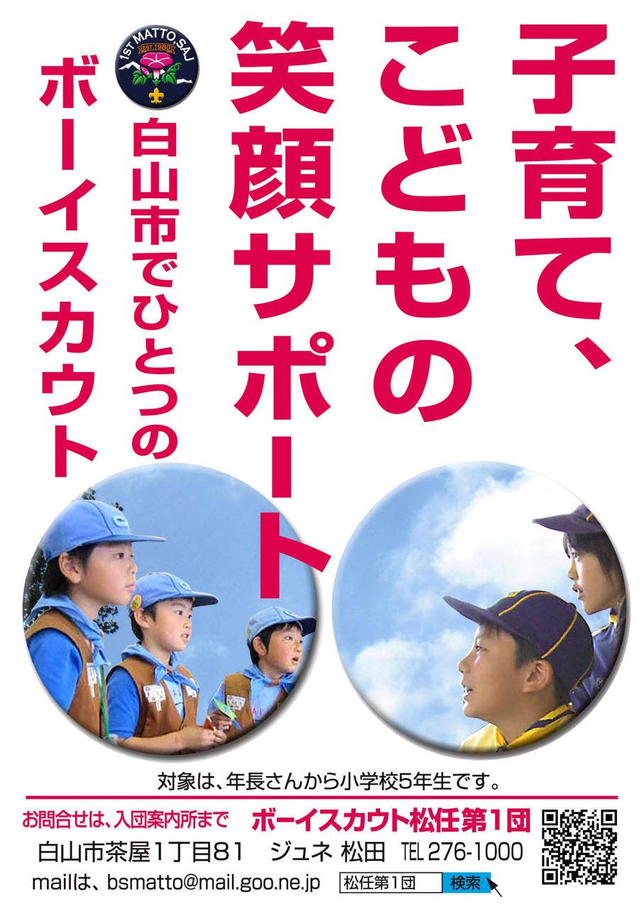 広報ポスター20120628