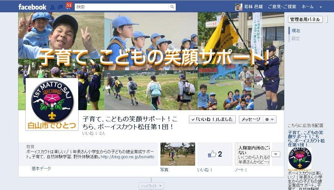 松任第1団FBページ