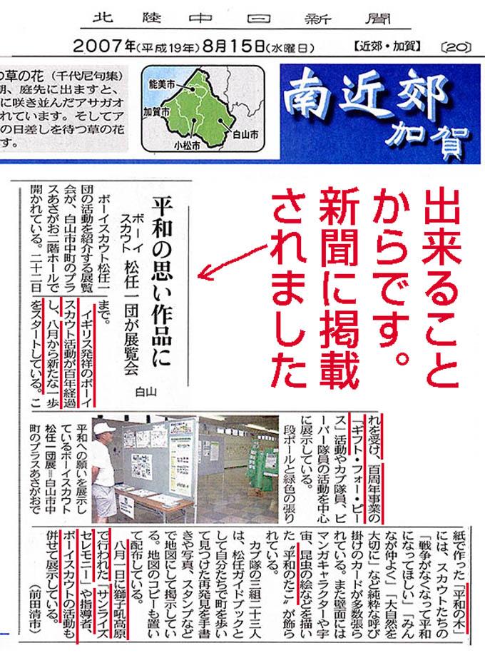 8月15日の北陸中日新聞記事