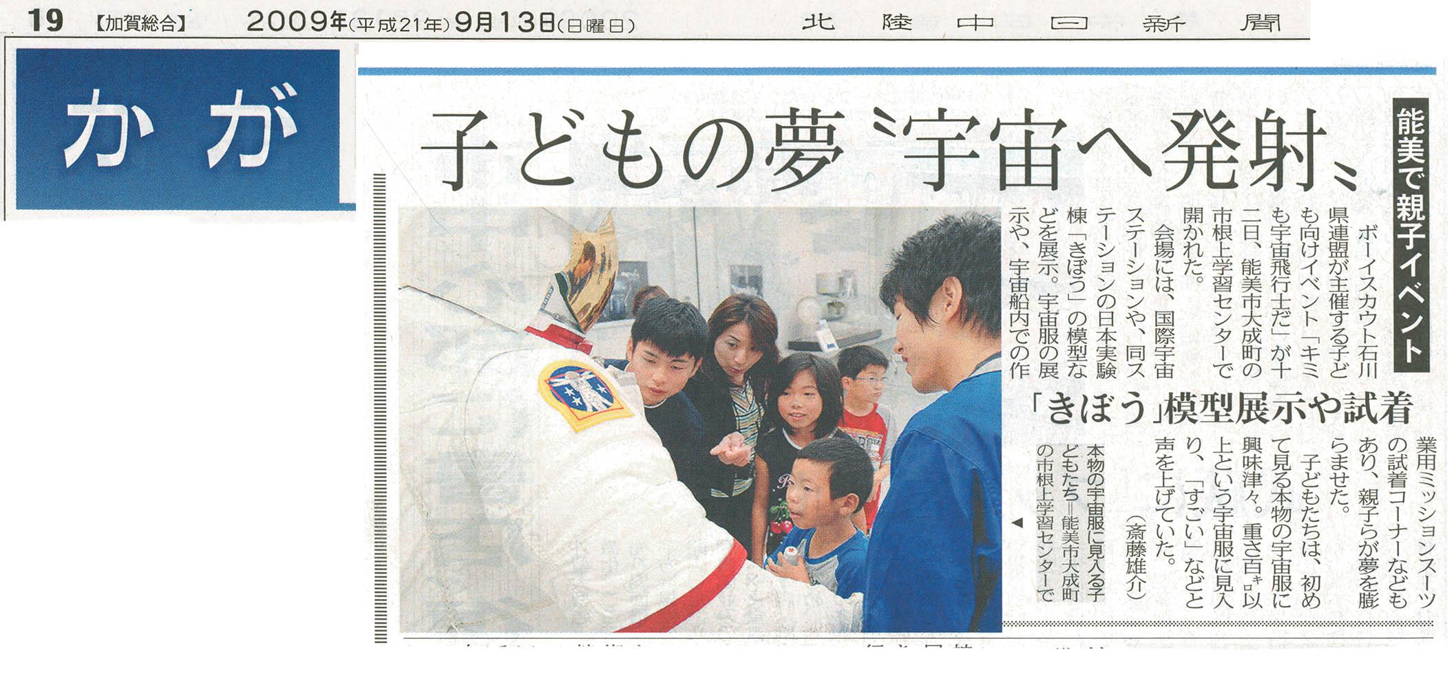 新聞記事北陸中日