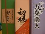 sake3種