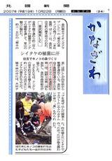10月22日の北國新聞朝刊記事