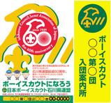 県連マークの展開ポスター