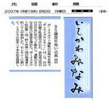 0802北國朝刊