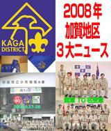 加賀地区3大ニュース