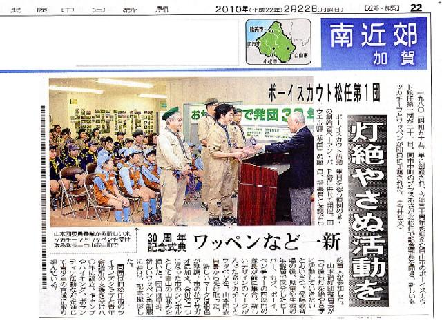 北陸中日新聞記事100222