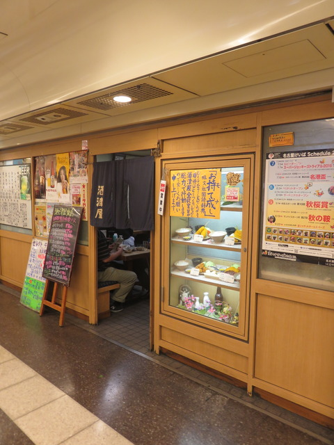 酒津屋 東店(その4)