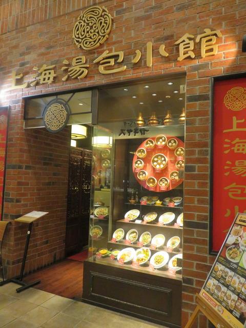 上海湯包小館