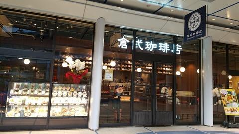 『倉式珈琲店』