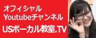 オフィシャルYOUTUBEチャンネル「USボーカル教室.TV」