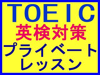 TOEIC 英検 得点アップ 対策 マンツーマン個人 福岡市 西区 早良区 英会話 英語学習