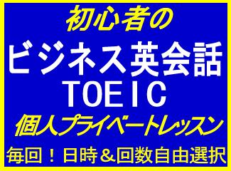 ビジネス英会話 TOEIC 初心者 福岡 短期集中 単発 英語