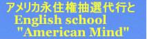 英会話 福岡 永住権代行 西区 早良区 英語 TOEIC 対策 英検 個人マンツーマン