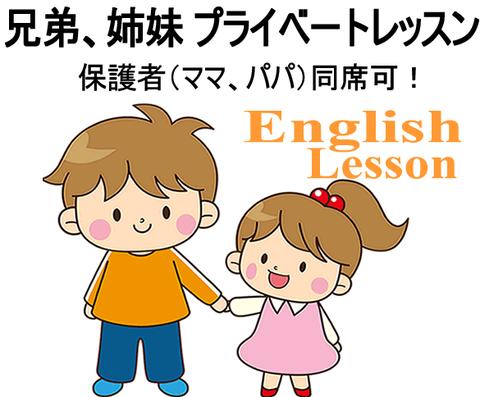 兄弟 姉妹 プライベート マンツーマン 英会話 英語 教室 保護者 親 同席 福岡