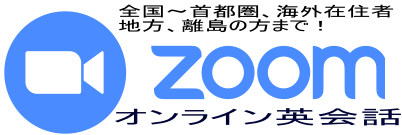 ZOOM オンライン英会話レッスン 英検 英語メニュー添削 外資系 転職 就職 就活 インター 高校 大学入試の英語面接 英検二次面接対策 英語面接対策レッスン