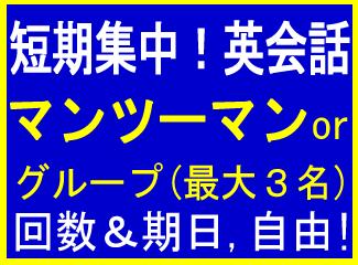 短期集中 単発 英会話 英語 ビジネス TOEIC 英検 福岡市