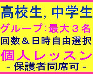 TOEIC 英検 中学生 高校生 大学生 福岡市 西区 早良区 英会話 英語