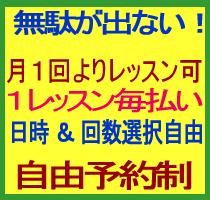 ビジネス英会話 ビジネス英語 初心者 福岡 TOEIC 安い 格安 マンツーマン 個人レッスン 自由予約制
