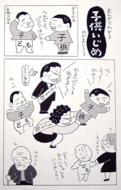 manga kodomoizime