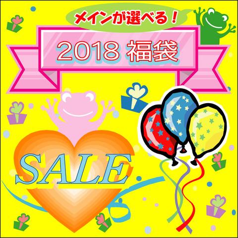 2018_fukubukuro_moto
