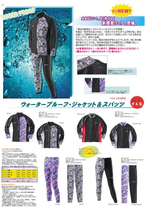 waterpoof_catalog