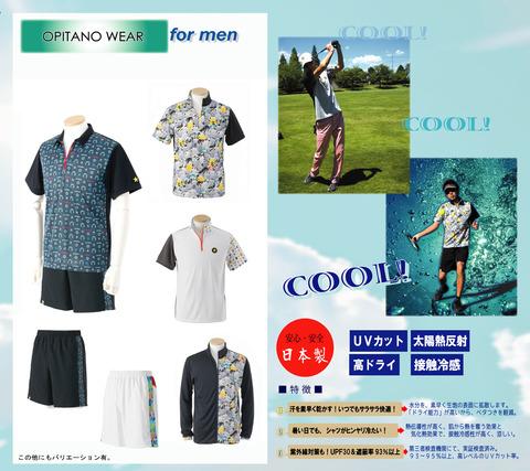 2016menswear_HPsetsumei_S