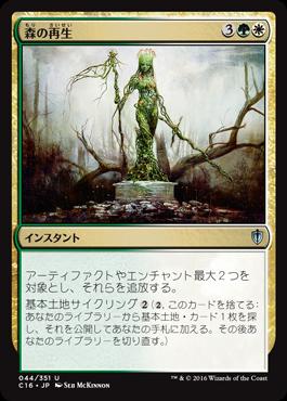 13森の再生
