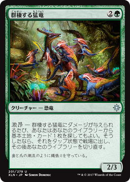 12群棲する猛竜