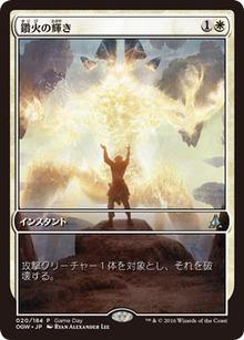 鑽火の輝き_ゲームデープロモ
