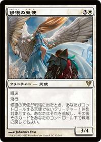 修復の天使
